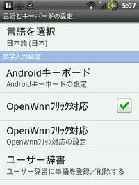 Openwnn2_2