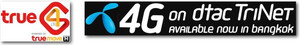 Thai4gcarrier_2